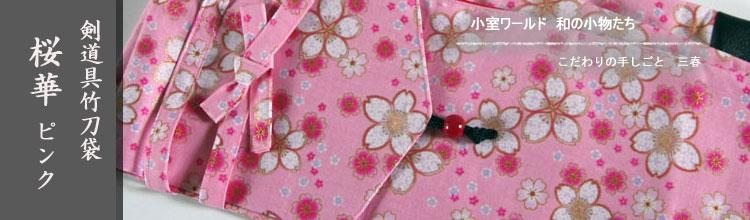 竹刀袋 桜華(おうか) ピンク