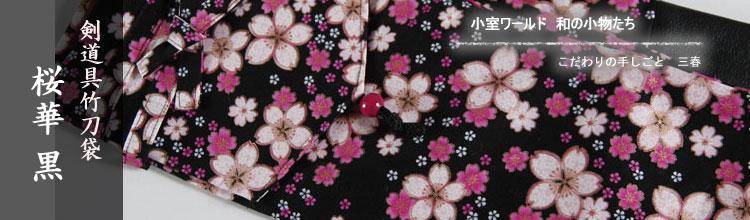 竹刀袋 桜華(おうか) 黒