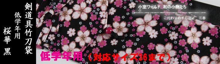 竹刀袋 桜華(おうか) 低学年用