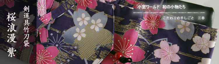 竹刀袋 桜浪漫