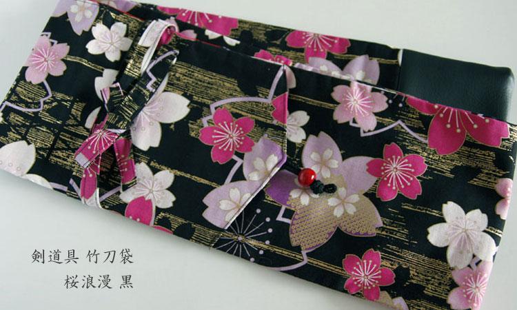 剣道具竹刀袋「桜浪漫 黒」■小室久美子