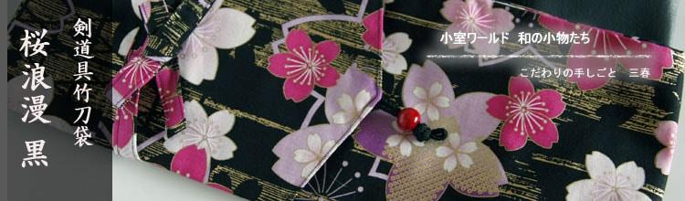 桜浪漫【黒】