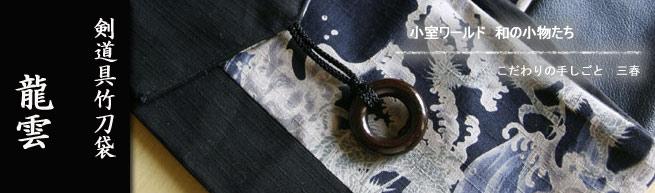 竹刀袋「龍雲」