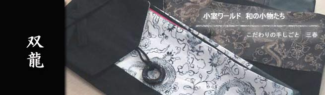 竹刀袋「双龍みどり」