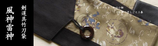 竹刀袋「風神雷神」