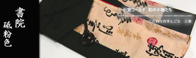 竹刀袋「書院 砺粉色(とのこいろ)」