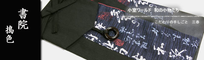 竹刀袋「書院 搗色(かちいろ)」