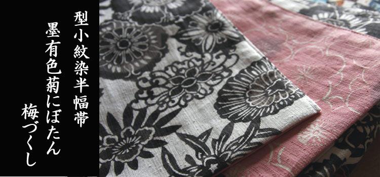 墨有色菊にぼたん/梅づくし