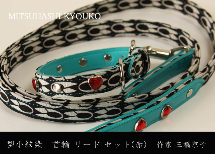 型小紋染 ■首輪 リードセット■