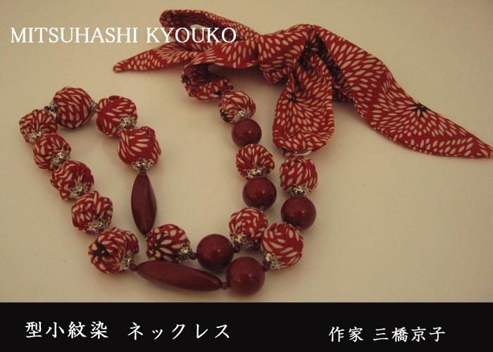 型小紋染 ネックレス ■菊菱(オレンジ)■ (和柄) (作家) 三橋工房 三橋京子