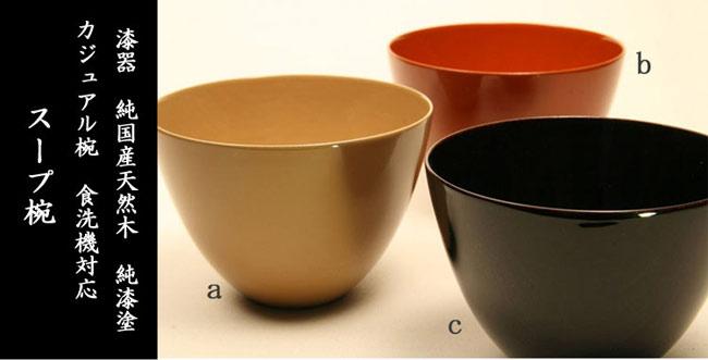 漆器 カジュアル スープ椀