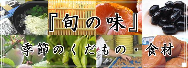 """旬の味 季節のくだもの/食材"""" title="""