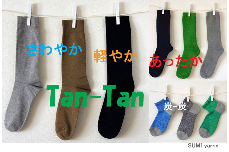 炭の靴下 Tan-Tan 【SUMI yarn®】