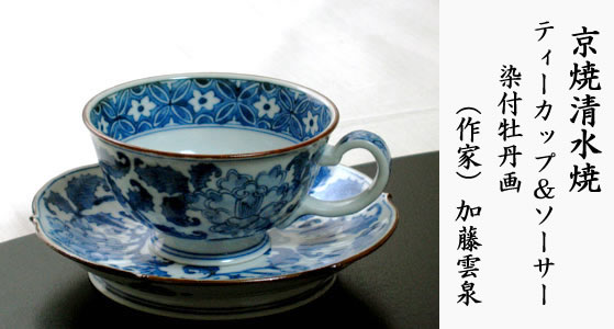京焼清水焼 染付牡丹画碗皿