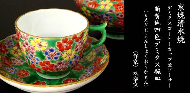 京焼清水焼 萌黄地四色桜花紋デミタス珈琲碗皿