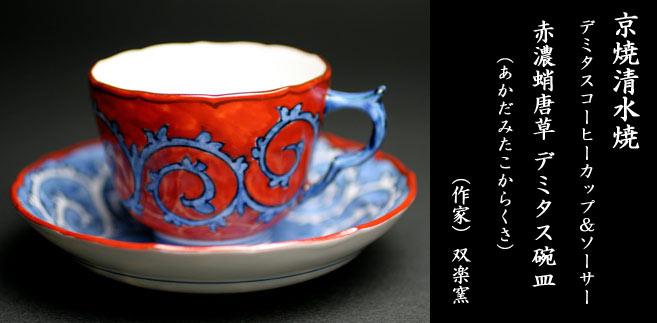 京焼清水焼 赤濃蛸唐草デミタス珈琲碗皿