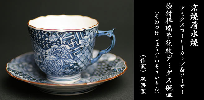 京焼清水焼 染付祥瑞草花紋デミタス珈琲碗皿