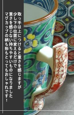 京焼清水焼 青濃流水雲錦マグカップ
