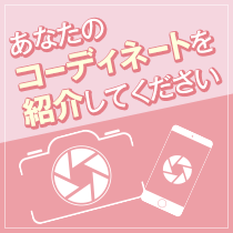 コーディネート紹介