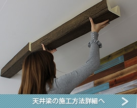 ハンサム天井はりの施工方法詳細へ