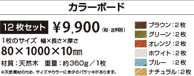handsomeカラーボード 1mx24枚入セットで19,800円(税・送料別)