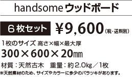 handsomeウッドボード 12枚セットで29,800円(税・送料別)