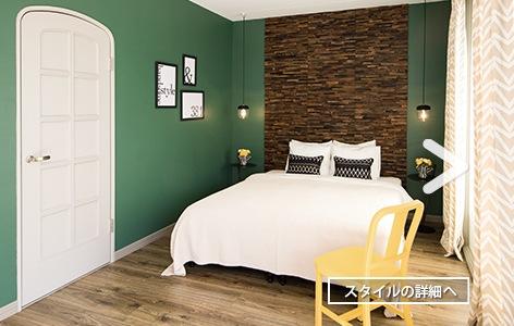 スタイル2 ホテルライクなスタイリッシュデザイン