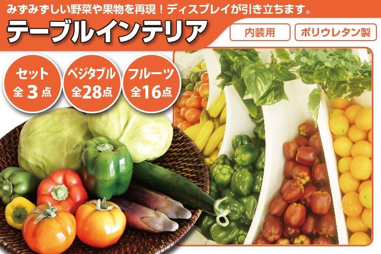 「フェイクフード」みずみずしい野菜や果物を再現! 店頭ディスプレイにぴったりです。