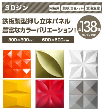 3Dジン鉄板製型押し立体パネル。豊富なカラーバリエーション!