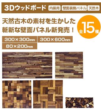 3Dウッドボード天然古木