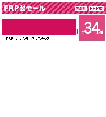 FRP製モール軽量&高強度で建物への負担を軽減できるFRP製!