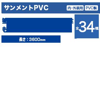 サンメントPVC塗装や加工がが簡単!耐久性も優れエクステリアにも!