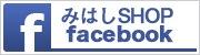 みはしフェイスブックサイトへ