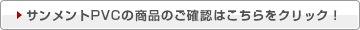 サンメントPVCの商品のご確認はこちらをクリック!
