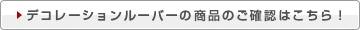 デコレーションルーバーの商品のご確認はこちらをクリック!