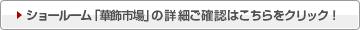 ショールーム「華飾市場」の詳細ご確認はこちらをクリック