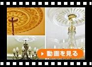 華飾市場1F メダリオンとシャンデリア展示のご案内