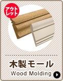 アウトレット木製モールディング