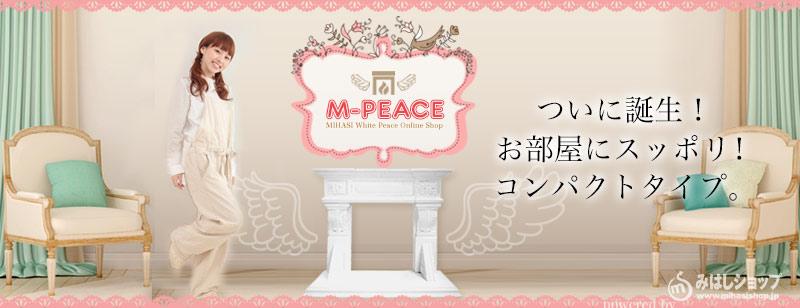 姫系家具、姫家具、小型暖炉風ミニマントルピース新発売!