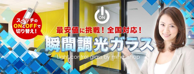 会議室、ホテルの浴室、お風呂でスイ  ッチひとつ曇りガラス 瞬間調光ガラス