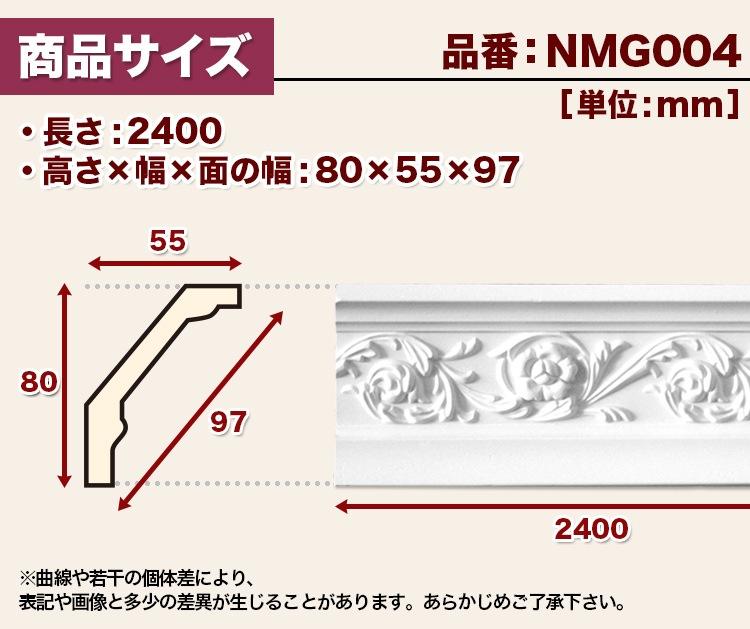 【NMG004】 廻り縁