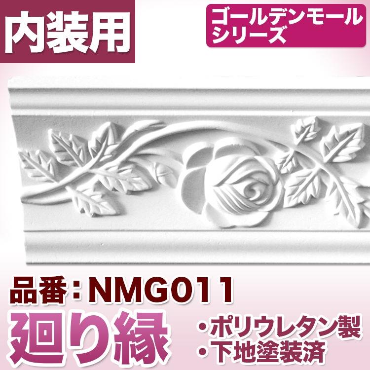 【NMG011】 廻り縁