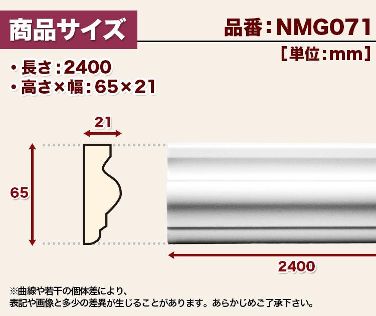 【NMG071】 チェアレール