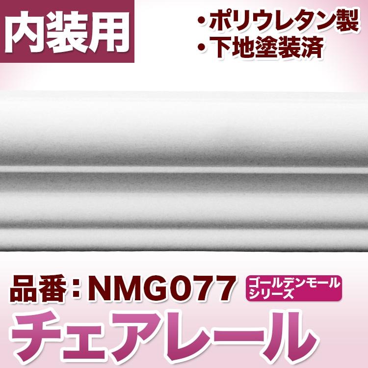 【NMG077】 チェアレール