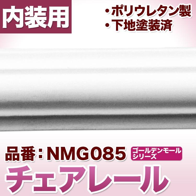 【NMG085】 チェアレール