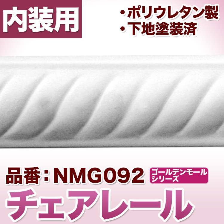 【NMG092】 チェアレール