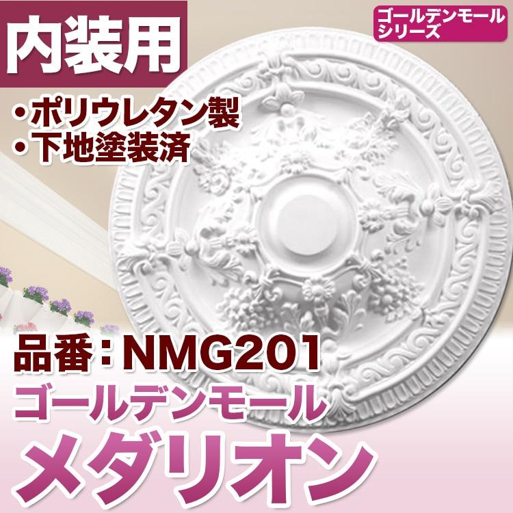 【NMG201】 メダリオン