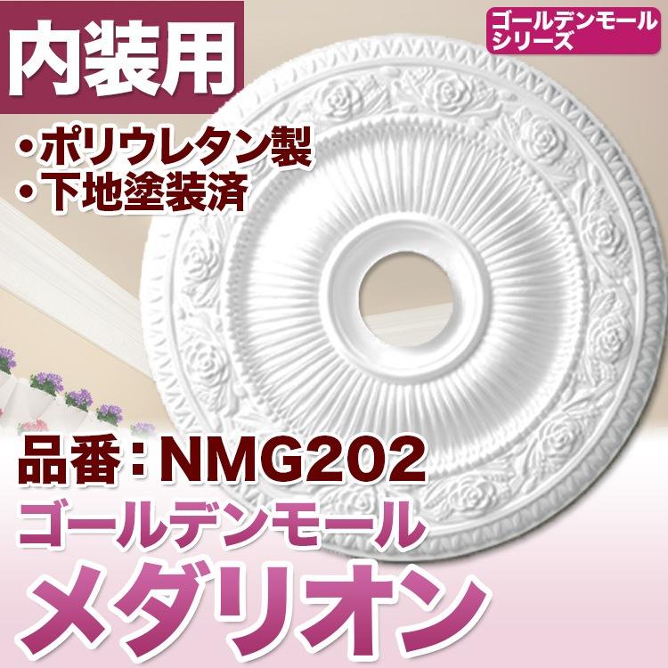 【NMG202】 メダリオン