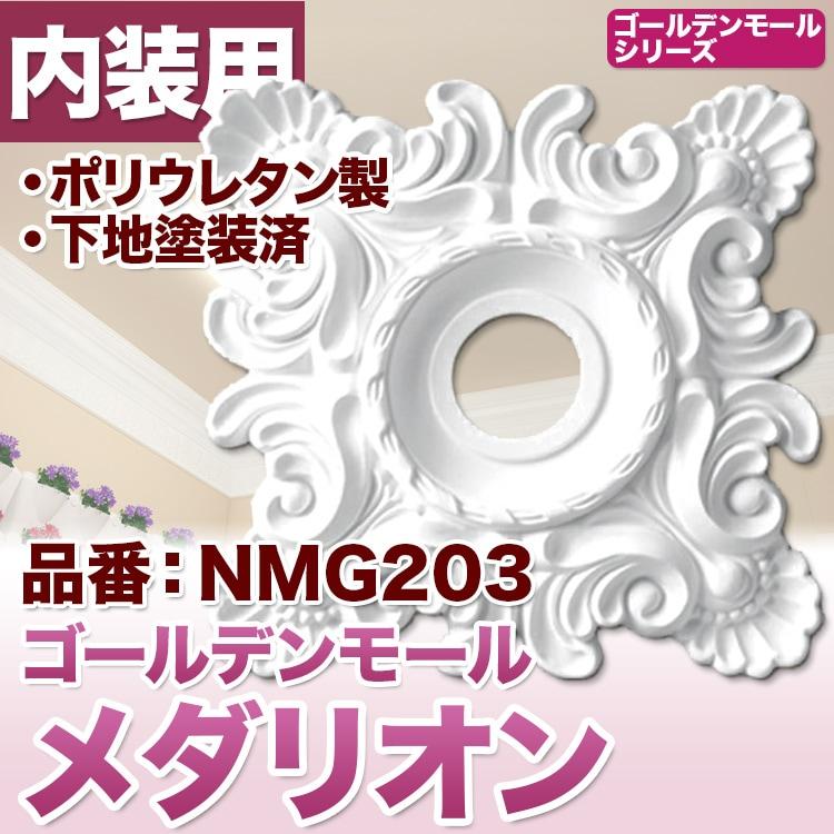 【NMG203】 メダリオン