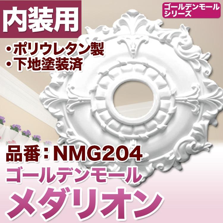【NMG204】 メダリオン